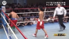 Algunos de los KOs más impactantes de Naoya Inoue