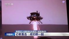 China marca un hito al lograr aterrizar su sonda Tianwen-1 en Marte