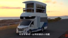 SAIC Maxus V90: así es la autocaravana china de dos pisos