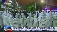 Un positivo en el aeropuerto de Shanghai desata el pánico