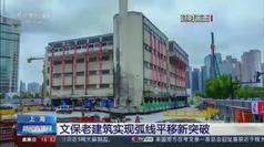 China pone ruedas a un edificio histórico para cambiarlo de sitio