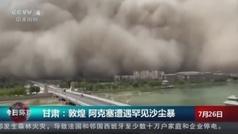 Espectaculares imágenes de una tormenta de arena en China